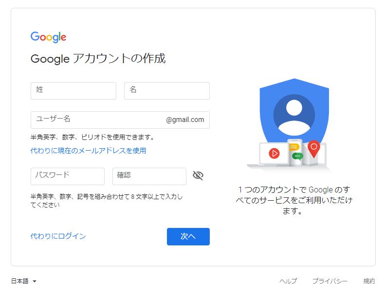 Googleアカウントの作成画面の画像