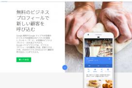 Googleマイビジネストップ画面