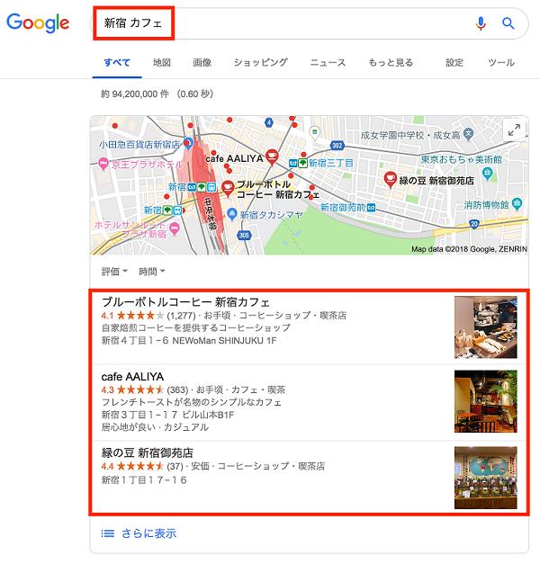 新宿カフェ_Google検索結果