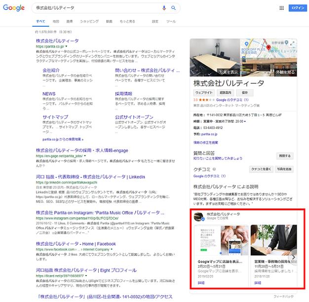 検索結果でマイビジネスへの投稿がどのような表示になるかという例
