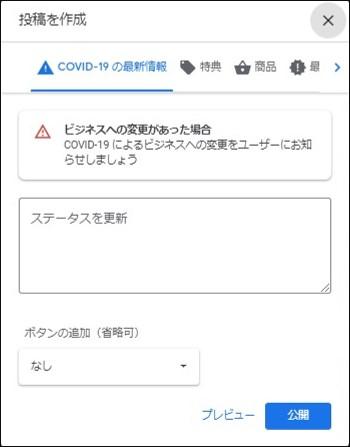 投稿機能のCOVID-19の最新情報テンプレートのスクショ