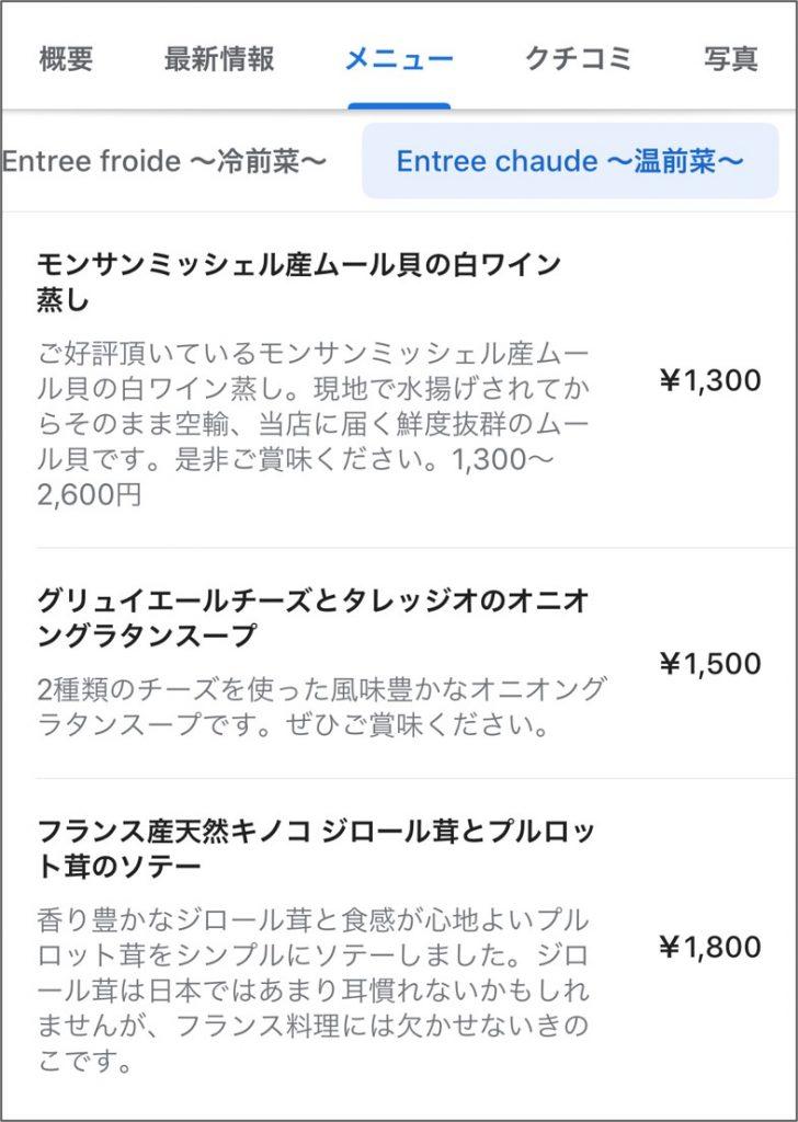 スマホ検索から見るGoogleマイビジネスのメニュー機能のスクショ