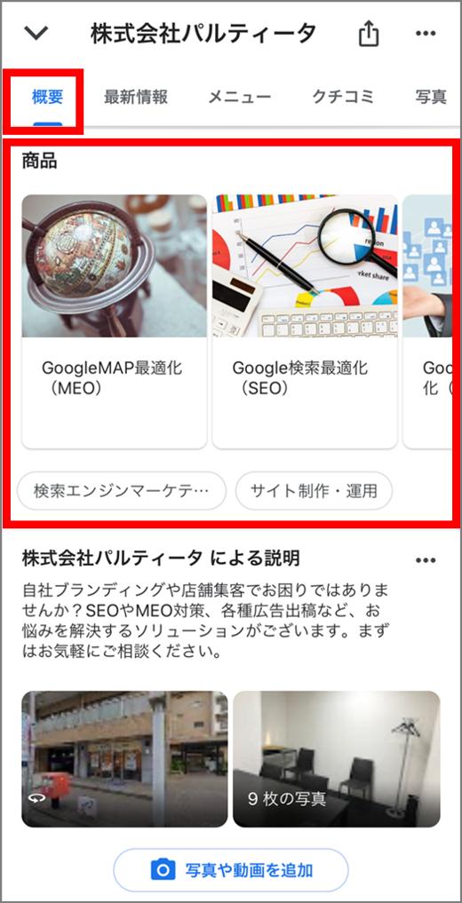 スマホ検索から見るGoogleマイビジネスの商品機能のスクショ