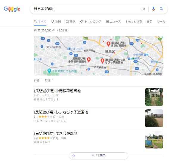「練馬区 遊園地」での検索結果画面
