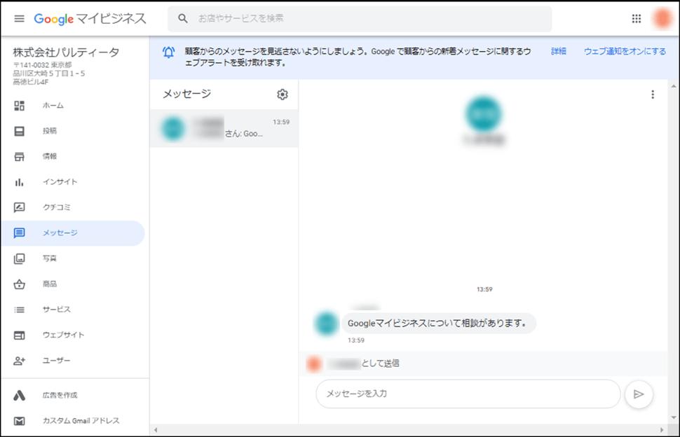 パソコンのブラウザから見たメッセージ管理画面