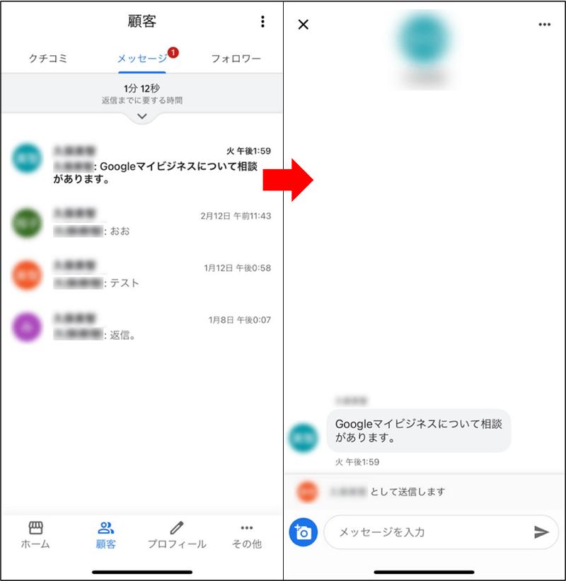 スマホアプリから見たメッセージ管理画面