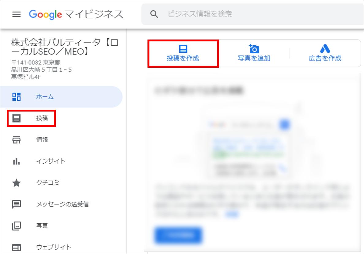 Googleマイビジネスの管理画面ホームから投稿メニューを選択する