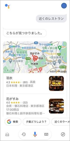 Googleアシスタントに「近くのレストラン」と尋ねた結果