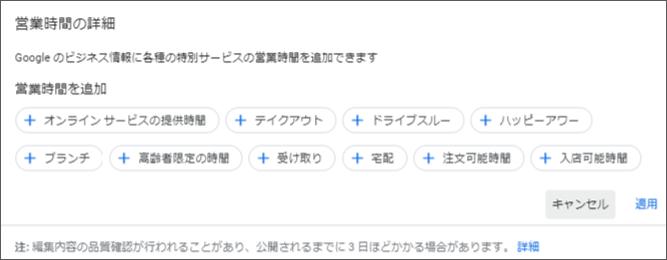 Googleマイビジネスの営業時間の設定画面のスクショ