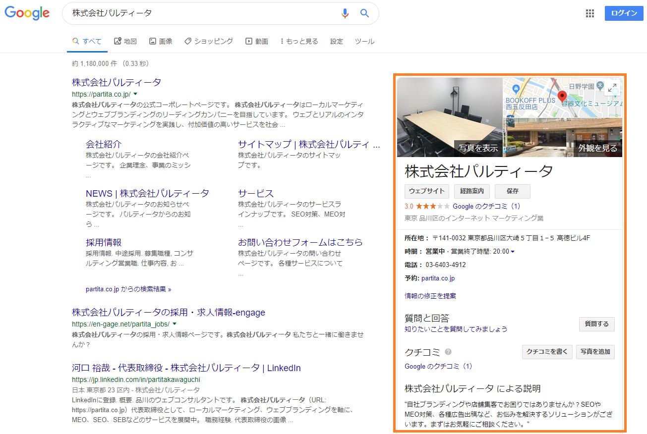 株式会社パルティータとGoogle検索で検索した結果画面