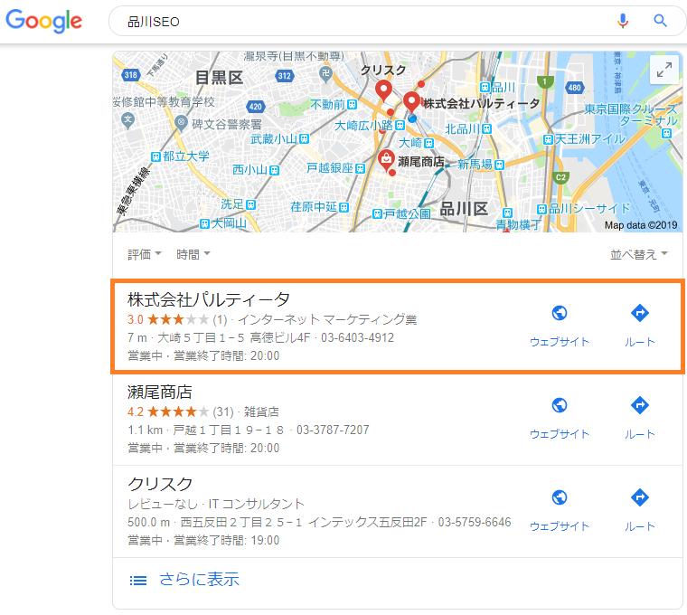 品川 SEOとGoogle検索で検索した結果画面