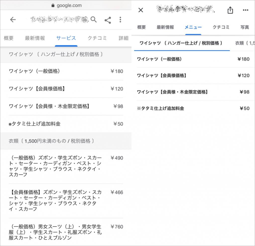 Googleマイビジネスでサービス機能を活用した事例①クリーニング店の検索結果