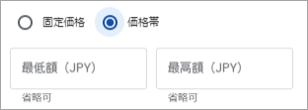 Googleマイビジネス商品投稿機能の価格設定ボタン
