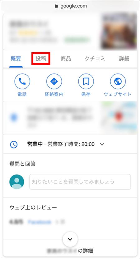 Google検索結果_マイビジネス_投稿タブ